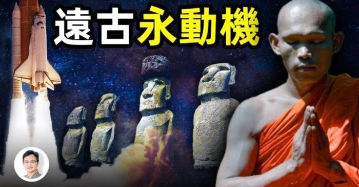 Bí mật công năng dịch chuyển vật thể bằng ý nghĩ của các lạt ma Tây Tạng